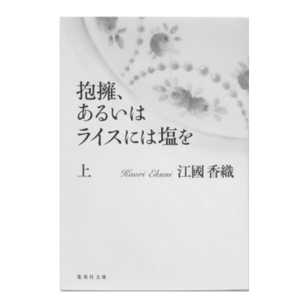 作家・江國香織さんが描く「家族」の試練と成長とは_1_3