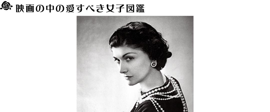 映画『ココ・シャネル 時代と闘った女』