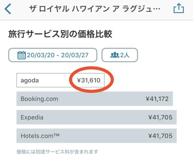 atta アッタ ホテル 予約 最安値 アプリ