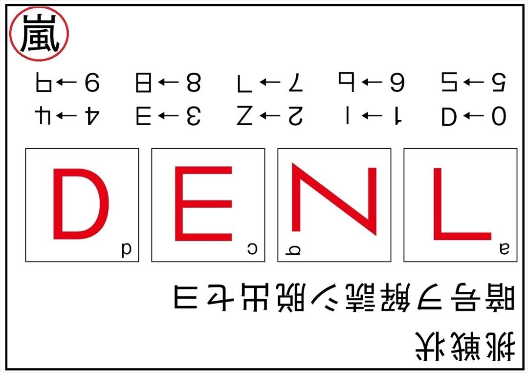 ノンノ4月号嵐連載「アラシブンノニ」 「ダッシュツノアラシ」解答公開!(その1)_1_9