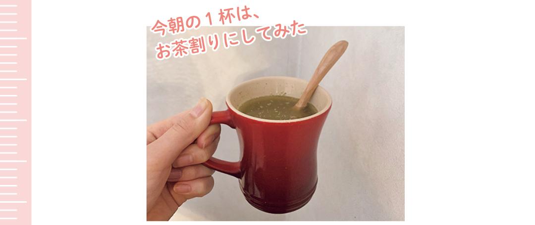 今朝の1杯は、 お茶割りにしてみた