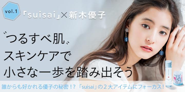 "「suisai」×新木優子 ""つるすべ肌""スキンケアで小さな一歩を踏み出そう"