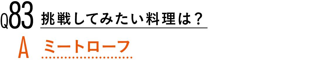 【渡邉理佐100問100答】読者の質問に答えます! PART3_1_4