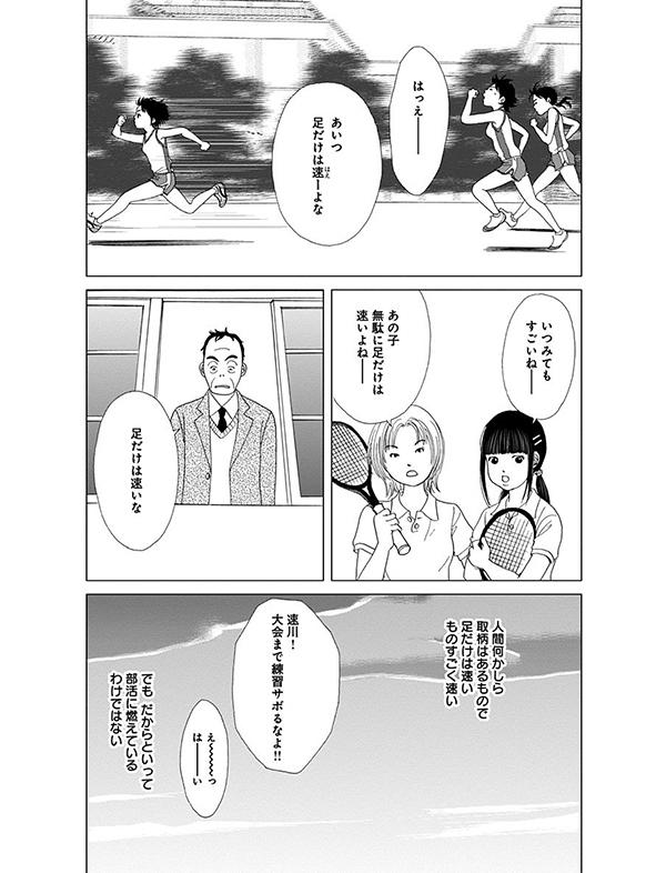 アシガール 漫画試し読み20