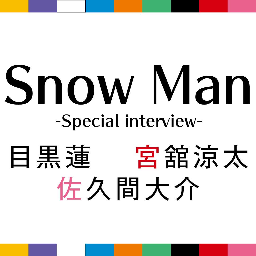 Photo Gallery Snow Manの素顔がわかる! 最新インタビューをCHECK_1_4