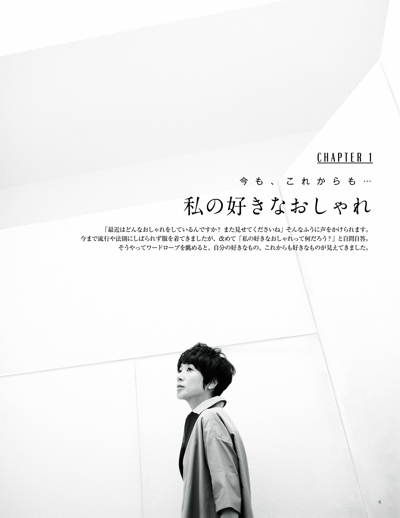[黒田知永子さんムック]「CHICO MY FAVORITES」本日発売です!_1_5-1