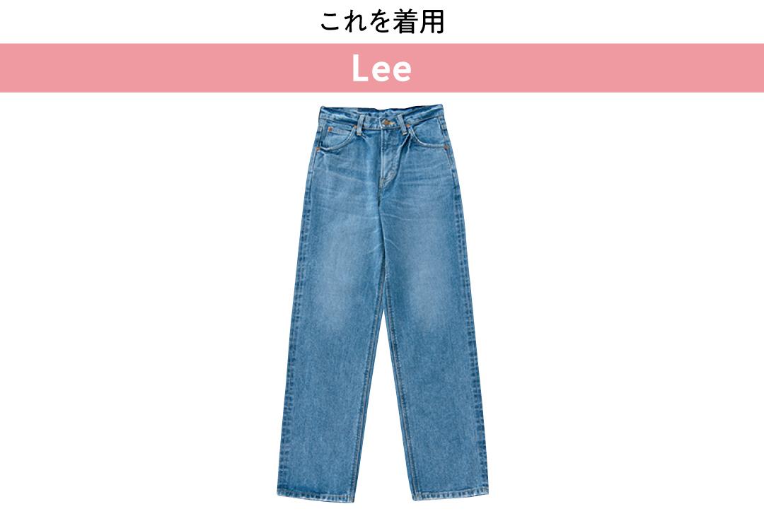 これを着用 Lee