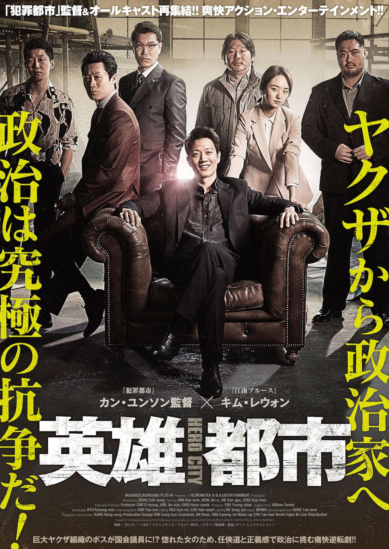 ブロックバスターが続々公開!韓国映画が再び熱い_1_5-2