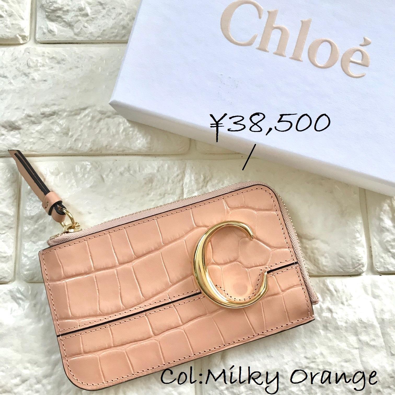 クロエのお財布画像