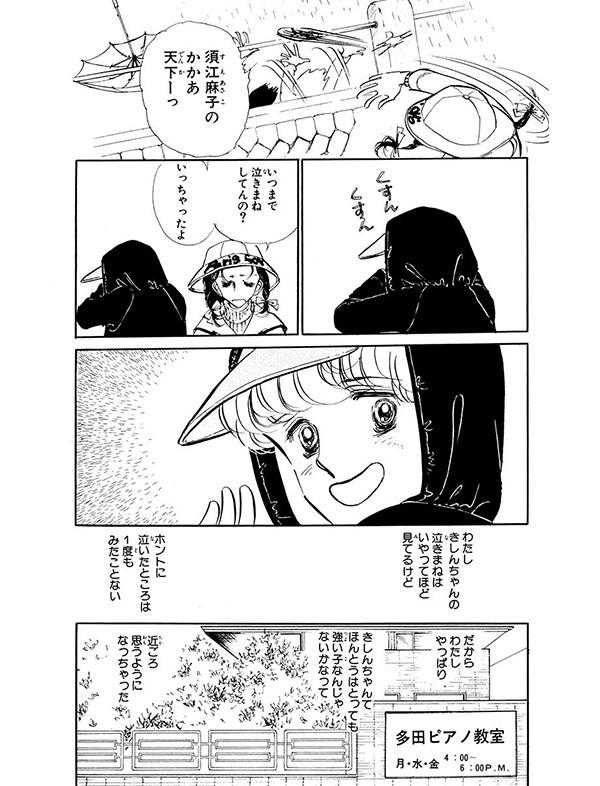 NHKドラマ『半分、青い。』で大注目!?珠玉の名作『いつもポケットにショパン』!【パクチー先輩の漫画日記 #11】_1_1-9