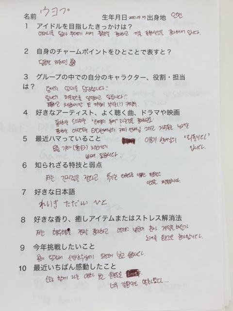 最旬アイドルTRCNGが日本デビュー!10問100答!_1_5-3