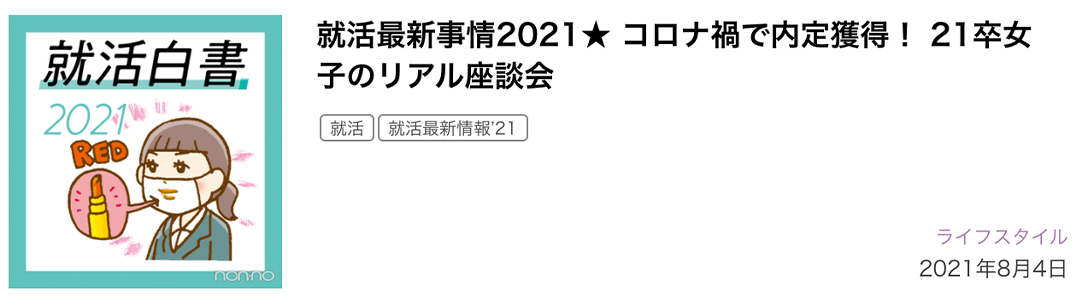 Photo Gallery|就職活動の最新事情を総まとめ!【就活2021】_1_4