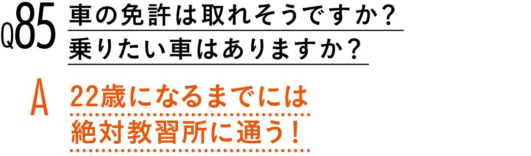 【渡邉理佐100問100答】読者の質問に答えます! PART3_1_6