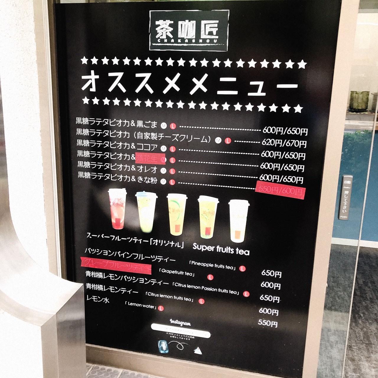 【タピオカ開拓!!池袋 萃茶】_1_2