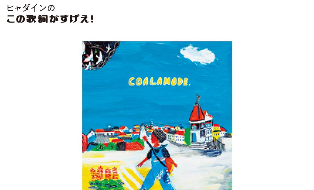 SEKAI NO OWARI『LOVE SONG』を読み解く!【ヒャダインのこの歌詞がすげえ! 】_1_3-2