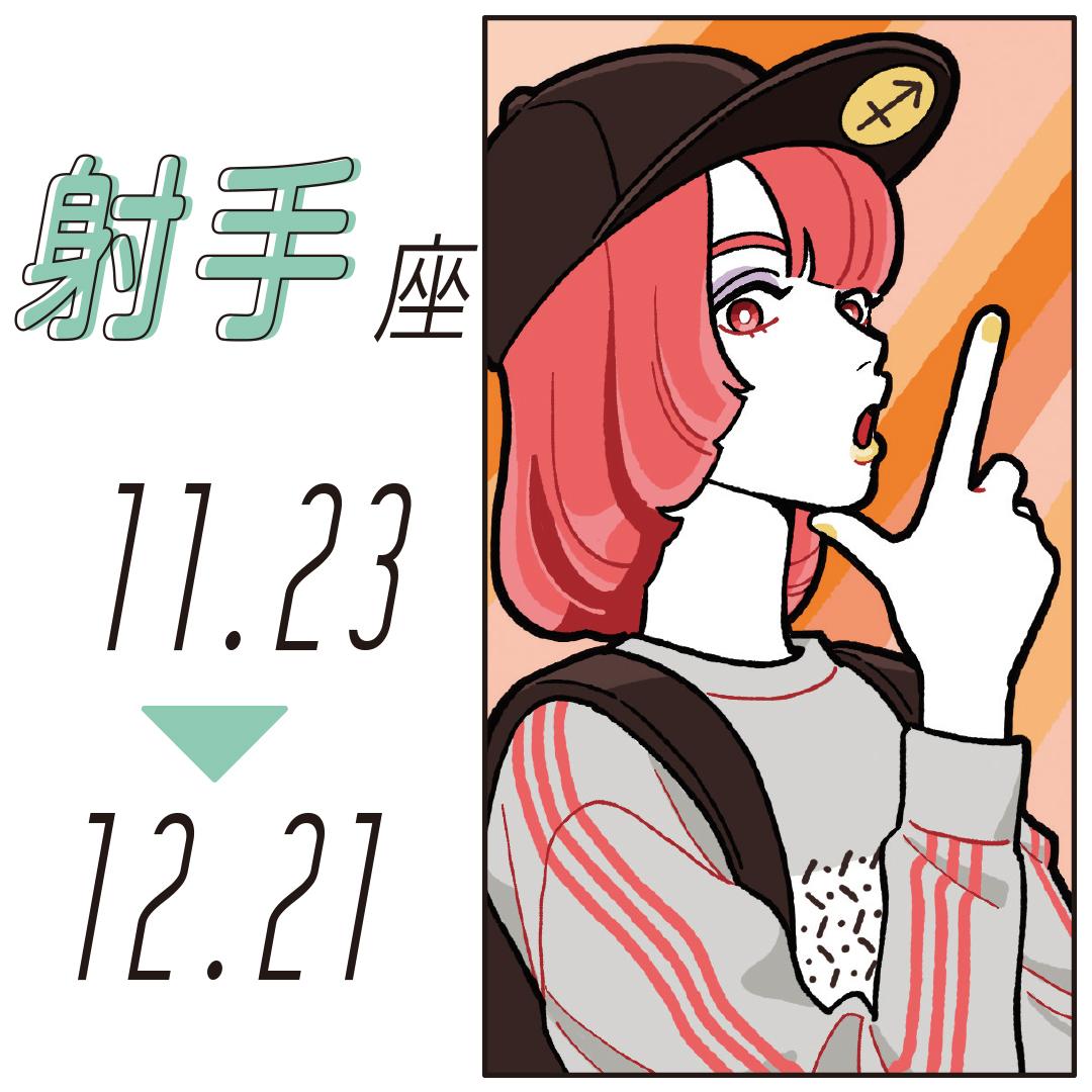 新年度スタート占い射手座 11月23日~12月21日