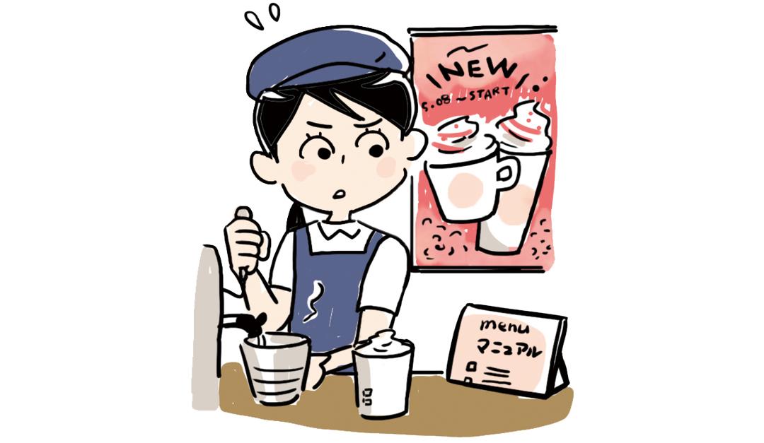 コーヒーチェーン店のアルバイト事情のイラスト4