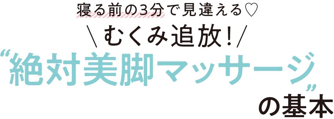 """寝る前の3分で見違える♡むくみ追放!""""絶対美脚マッサージ""""の基本"""