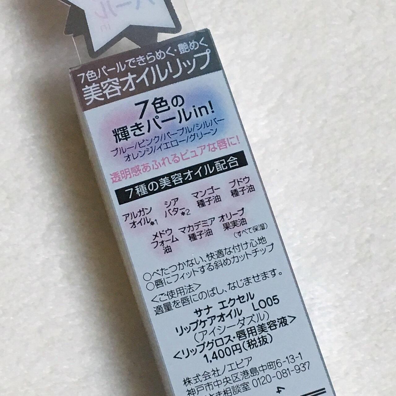 """【 第36回❤︎ 】""""excel""""の新商品!7色に輝く""""美容オイルリップ""""*_1_4"""