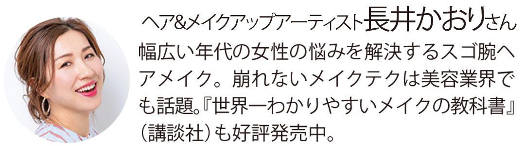 教えてくれたのは…ヘア&メイクアップアーティスト永井かおりさん幅広い年代の女性の悩みを解決するスゴ腕へメイク。崩れないメイクテクは美容業界でも話題。『世界一わかりやすいメイクの教科書』(講談社)も好評発売中。