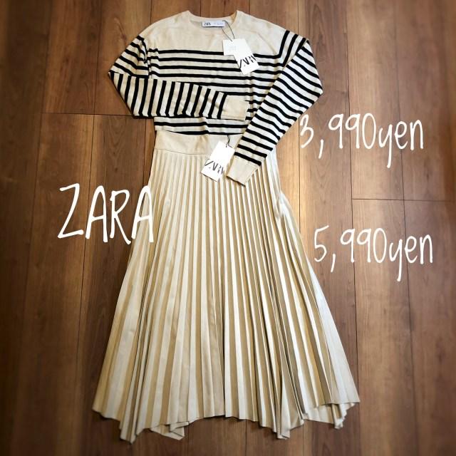 ZARAで叶う!上下1万円以下スタイルアップコーデ♬《ゆっこのファッション》_1_4