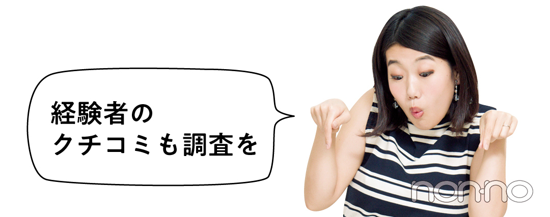 89%が「やってよかった」! 経験者の脱毛トーク★ 横澤夏子さんも告白! _1_13