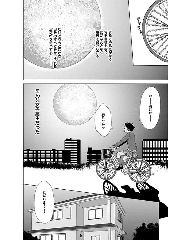 アシガール 漫画試し読み21