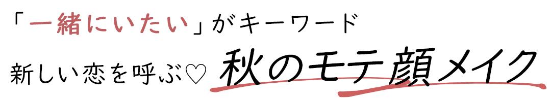 「一緒にいたい」がキーワード 新しい恋を呼ぶ♡ 秋のモテ顏メイク
