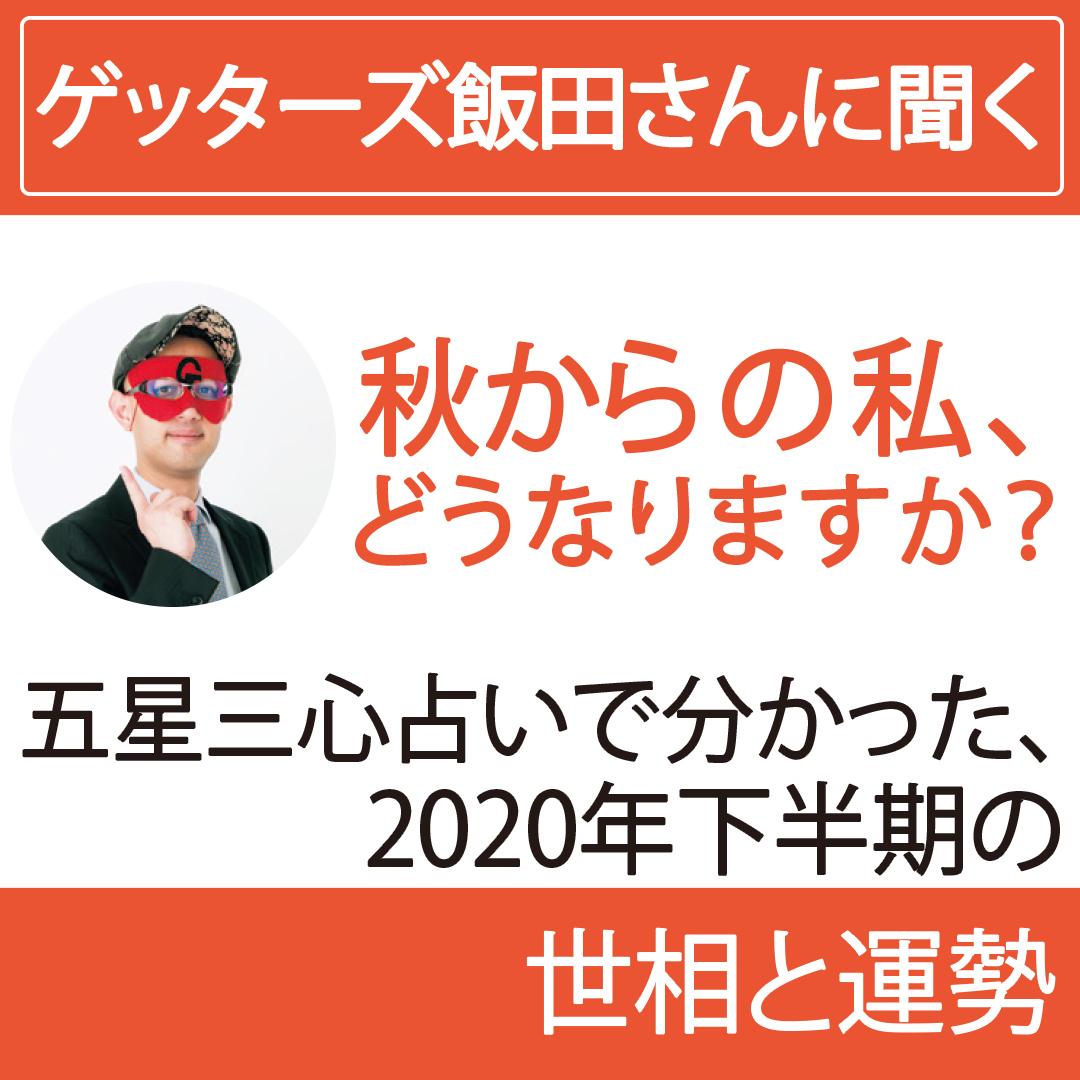 2020 ゲッターズ 占い 飯田 ゲッターズ飯田先生の五星三心占い「2020年にモテるための辛口3か条」【銀の羅針盤座】