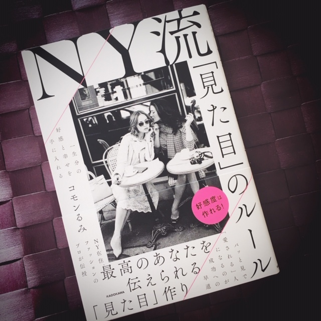 本 NY流「見た目」のルール