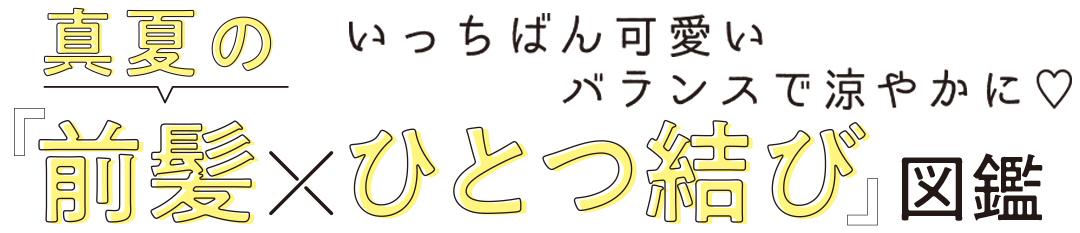 前髪×ひとつ結び図鑑