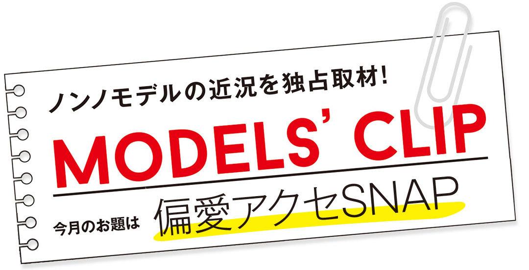 ノンノモデル新川優愛の、ハワイで買ったカジュアルリング♡_1_1