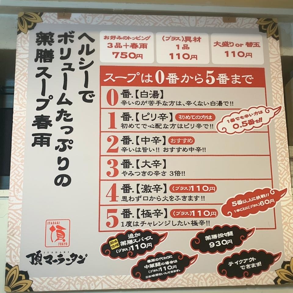 ダイエット中も安心!野菜たっぷりヘルシー薬膳スープ【渋谷】_1_2