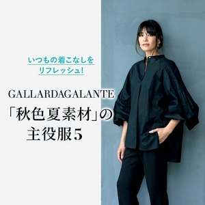 GALLARDAGALANTE「秋色夏素材」の主役服5