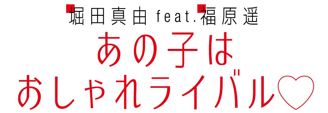 堀田真由feat.福原遥 あの子はおしゃれライバル♡