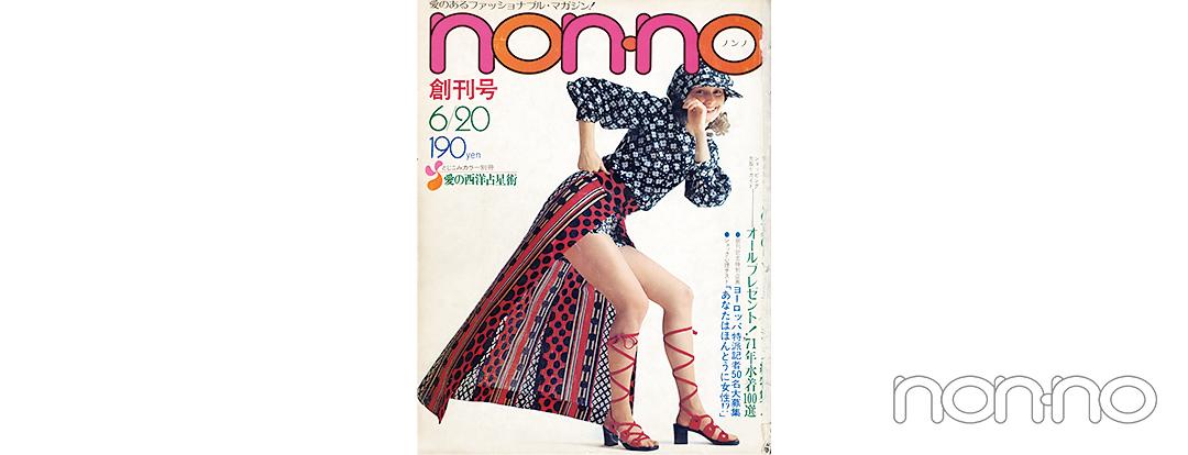 non-no 50th Anniversary non-no創刊号の表紙