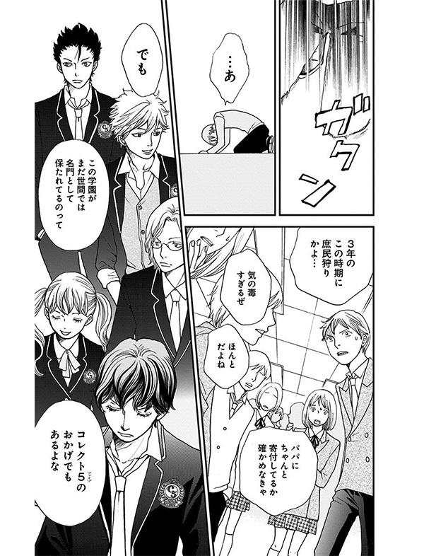 『花男』の続編『花のち晴れ〜花男 Next Season〜』が、4月からドラマ化されますよー!【パクチー先輩の漫画日記 #9】_1_1-10