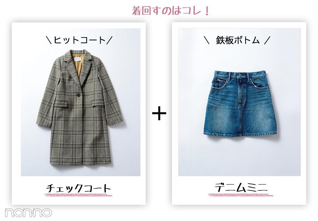 西野七瀬の真冬コーデはチェックコート×ミニ丈デニムスカート!_1_1