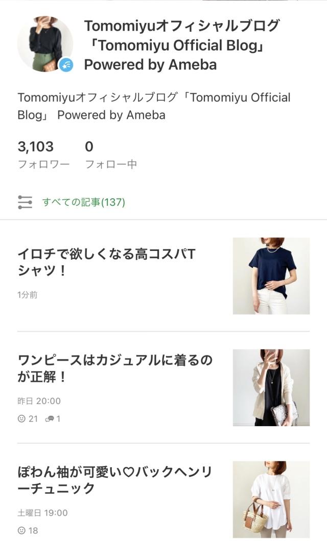イロチで欲しくなる!高コスパTシャツ【tomomiyuコーデ】_1_11