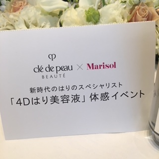 Special thanks Marisol♥「資生堂 クレ・ド・ポー ボーテ」新製品体験イベントへ_1_1-2