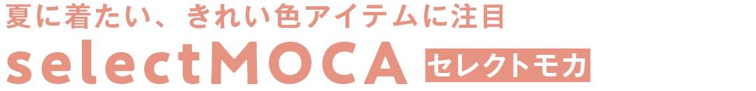 夏に着たい、きれい色アイテムに注目 selectMOCA セレクトモカ