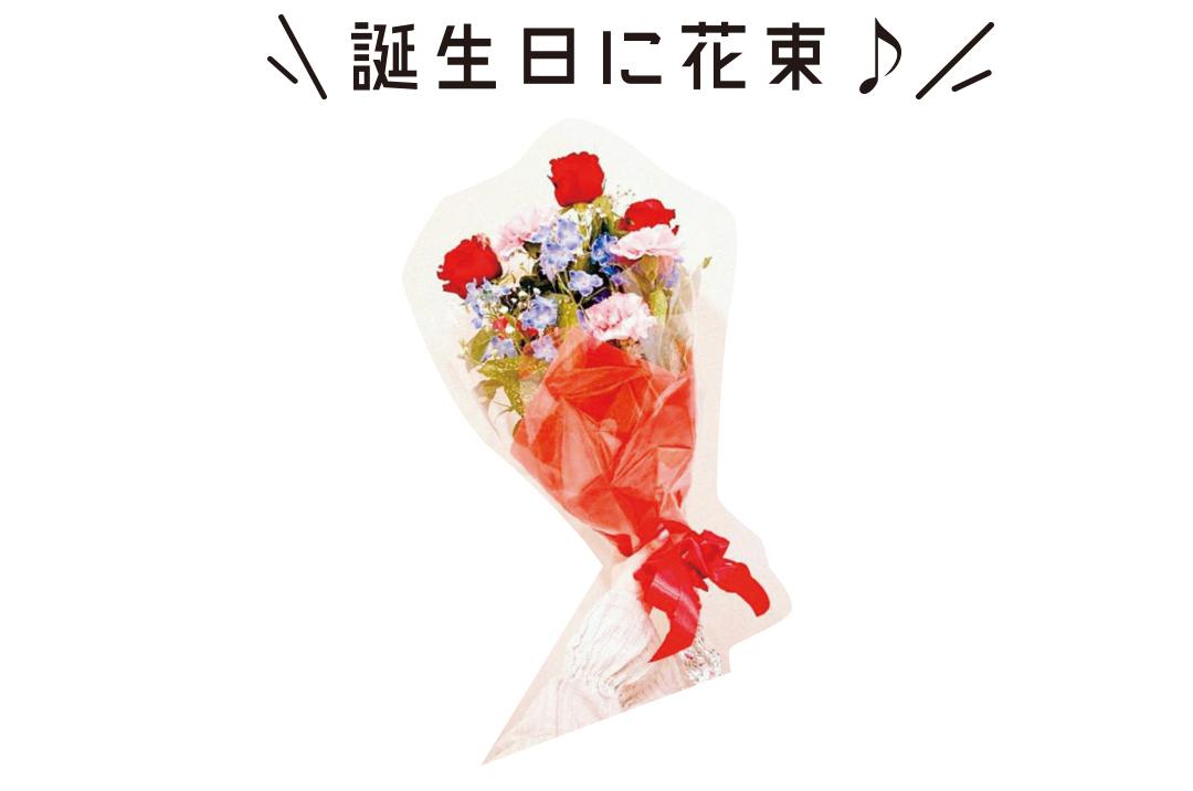 誕生日に花束♪