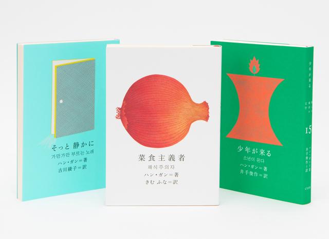 『少年が来る』(井手俊作訳)¥2,750、『菜食主義者』(きむ ふな訳)¥2,420、『そっと静かに』(古川綾子訳)¥2,420。