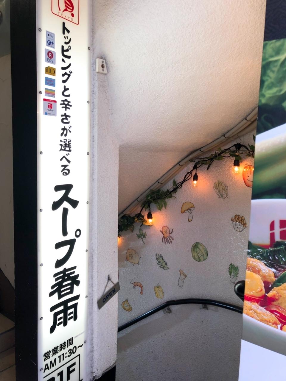 ダイエット中も安心!野菜たっぷりヘルシー薬膳スープ【渋谷】_1_1