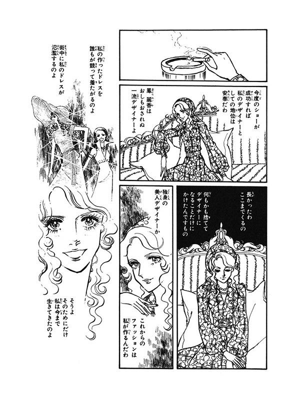 一条ゆかり特集① 女のプライドが激突!名作『デザイナー』で濃密な時間を【パクチー先輩の漫画日記 #21】_1_1-8