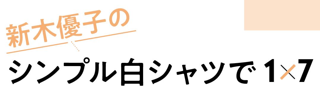 新木優子のシンプル白シャツで1×7