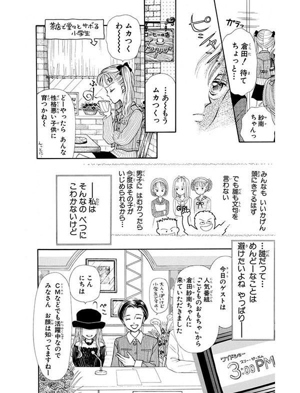 こどものおもちゃ 漫画試し読み10