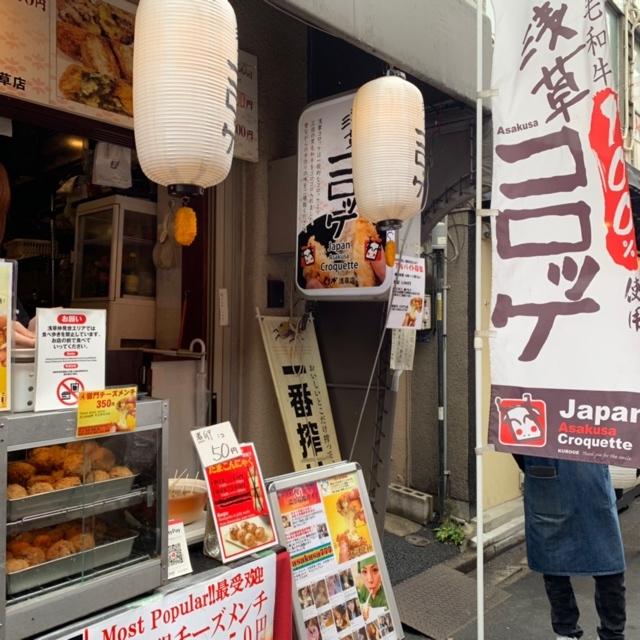 【 食べ歩き ➀ 】浅草_1_6-1