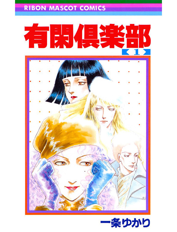 漫画「有閑倶楽部」表紙