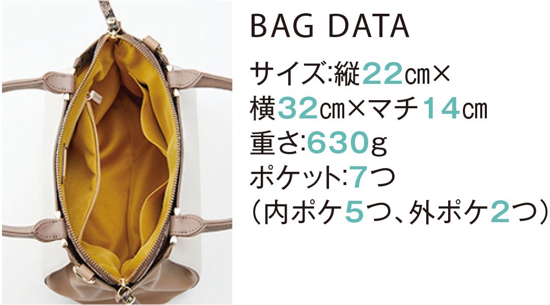 BAG DATA サイズ:縦22cm×横32cm×マチ14cm重さ:630gポケット:7つ(内ポケ5つ、外ポケ2つ)